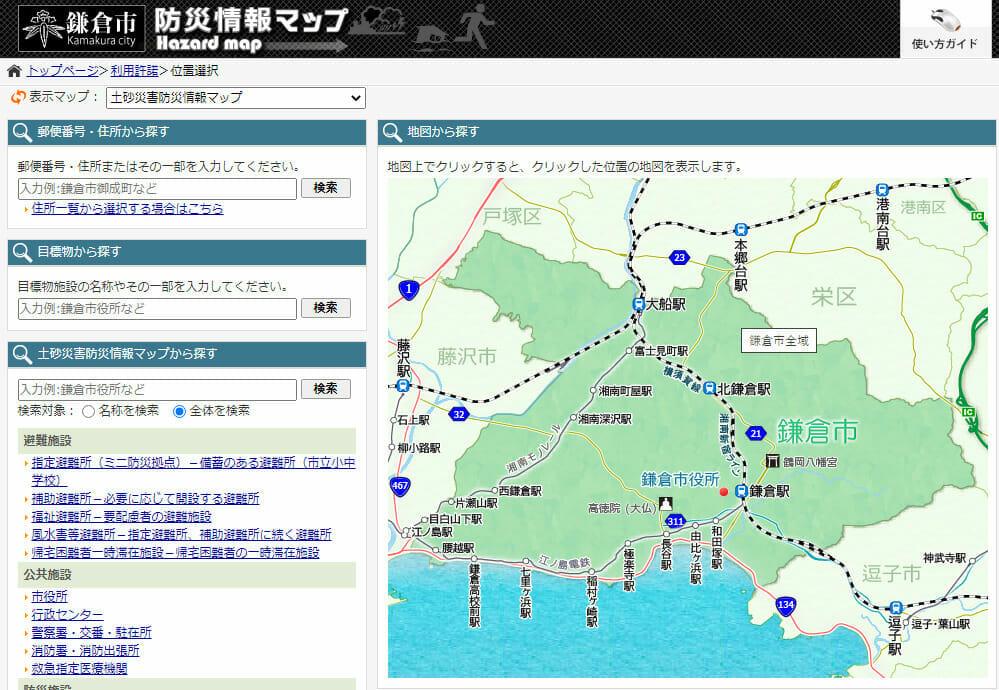 鎌倉の災害考察